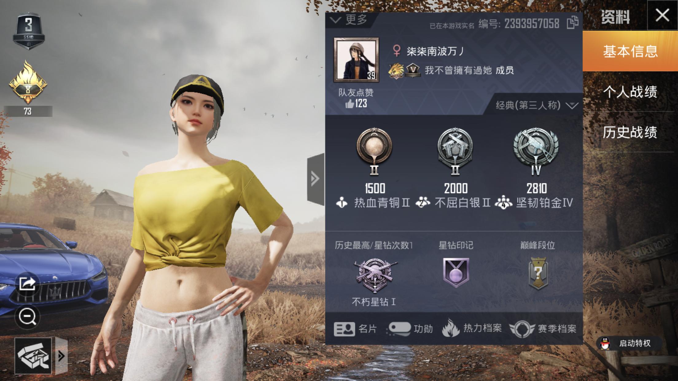 【苹果QQ】9套装-4枪皮   【蓝色玛莎拉蒂】吃鸡开黑把妹必备