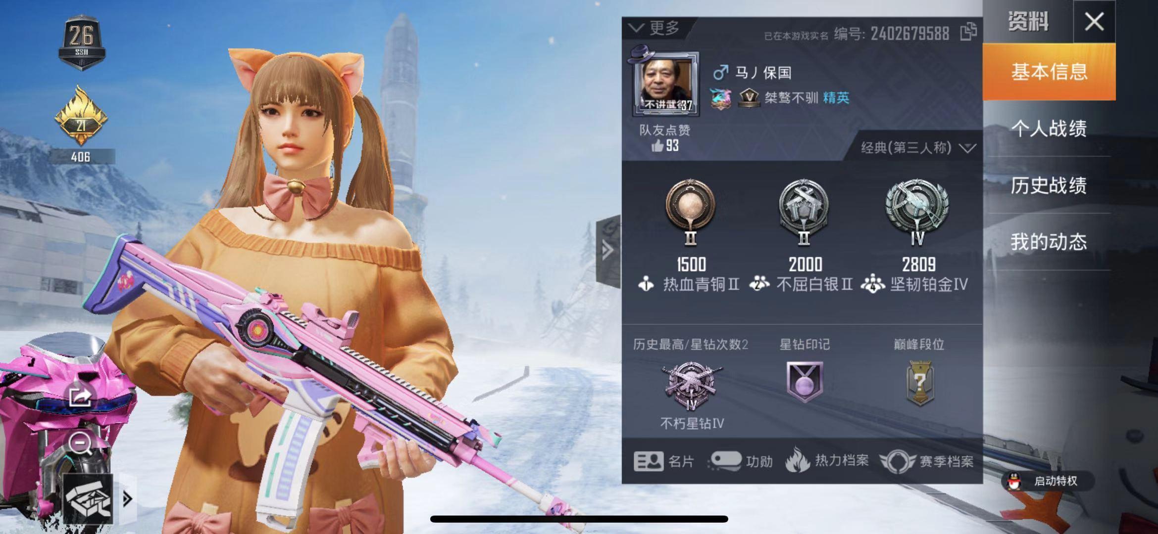 【苹果QQ】20套装-20枪皮   梦幻火箭双人摩托-4级梦幻火箭SGARL-飞行器-缤纷油彩-火箭少女除了衣服套装其余都有【破军】