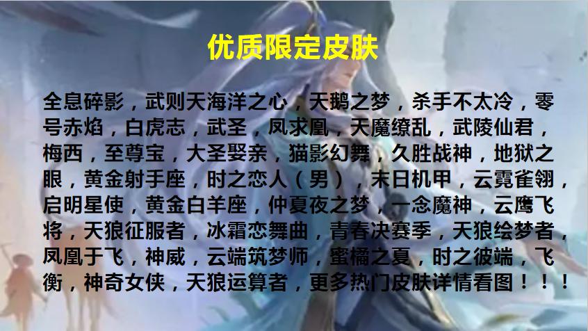 【QQ(苹果)】104英雄-209皮肤-216铭文   【极品4水晶1最新星传说6传说1梅西+金牌卖家+找回包赔】104英雄209皮肤216个五级铭文。全息碎影,武则天海洋之心,天鹅之梦,杀手不太冷,零号赤焰,白虎志,武圣,凤求凰,天魔缭乱,武陵仙君,梅西,至尊宝,大圣娶亲,猫影幻舞,久胜战神,地狱之眼,黄金射手座,时之恋人(男),末日机甲,云霓雀翎,启明星使,黄金白羊座,仲夏夜之梦,一念魔神,云鹰飞将,天狼征服者,冰霜恋舞曲,青春决赛季,天狼绘梦者,凤凰于飞,神威,云端筑梦师,蜜橘之夏,时之彼端,飞衡,神奇女侠,天狼运算者,更多热门皮肤详情看图!!!
