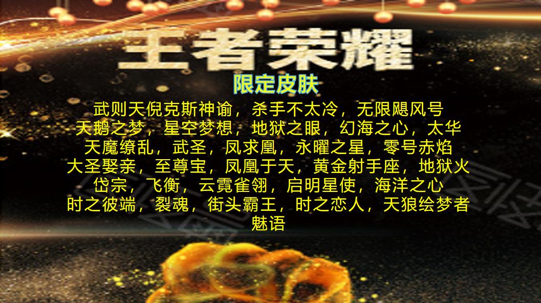 【QQ(安卓)】104英雄-223皮肤-300铭文   M02安卓Q50区【极品6水晶2星传说6传说限定+李白御剑飞行动作+金牌卖家+找回包赔】武则天倪克斯神谕,杀手不太冷,无限飓风号,天鹅之梦,星空梦想,幽冥之眼,幻海之心,太华,天魔缭乱,武圣,凤求凰,永曜之星,零号赤焰,大圣娶亲,至尊宝,凤凰于天,黄金射手座,地狱火,岱宗,飞衡,云霓雀翎,启明星使,时之彼端,裂魂,街头霸王,时之恋人,天狼绘梦者,魅语等皮肤!!!