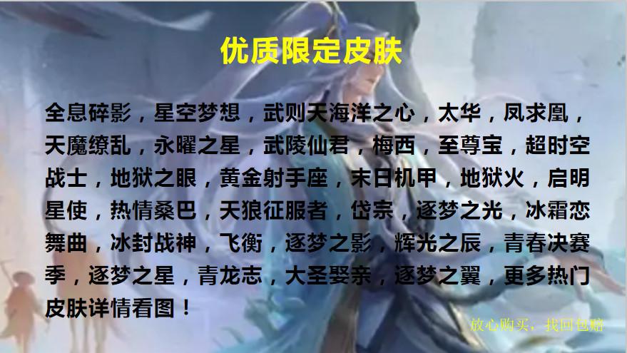 【QQ(苹果)】104英雄-224无码纯肉视频在线观看-300铭文   M03苹果手Q60区 【V8极品3水晶5传说限定1梅西(马上V9)+金牌卖家+找回包赔】全息碎影,星空梦想,武则天海洋之心,太华,凤求凰,天魔缭乱,永曜之星,武陵仙君,梅西,至尊宝,超时空战士,地狱之眼,黄金射手座,末日机甲,地狱火,启明星使,热情桑巴,天狼征服者,岱宗,逐梦之光,冰霜恋舞曲,冰封战神,飞衡,逐梦之影,辉光之辰,青春决赛季,逐梦之星,青龙志,大圣娶亲,逐梦之翼