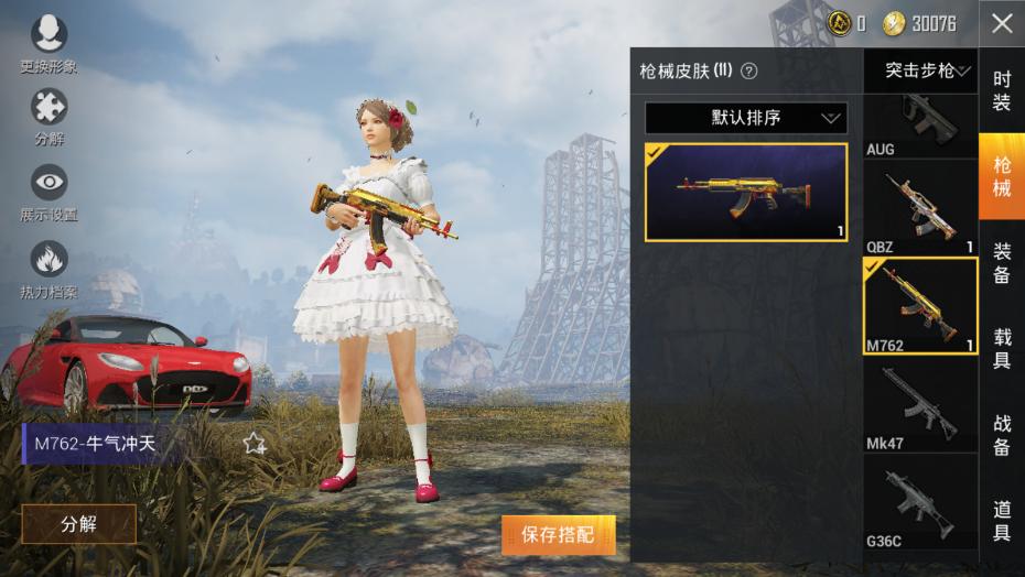 【安卓QQ】11套装-11枪皮   新版套装极致幻想天禅智恒 M4心语 红色阿斯顿马丁 完美搭配  二字ID