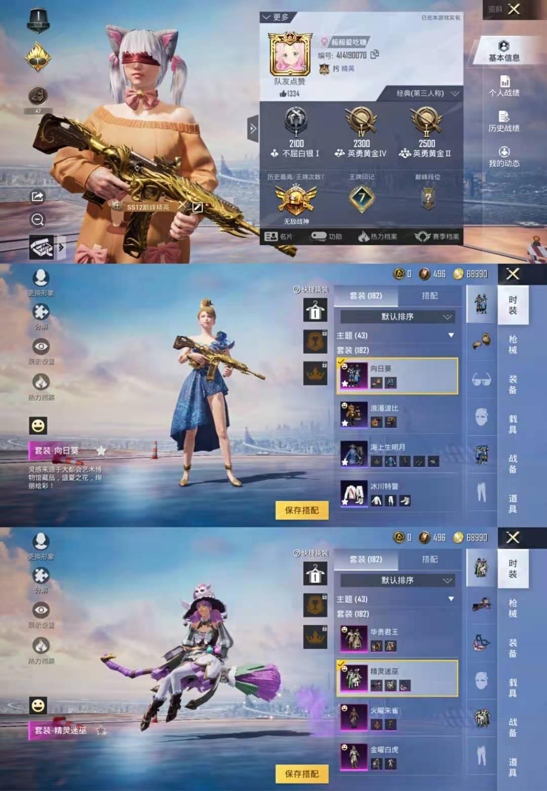 【安卓QQ】182套装-157枪皮-3载具   H16 小姐姐个人一手号转卖、三车金粉玛莎特斯拉▶战神框▶15粉彩虹金羽眼罩▶3特效枪金龙