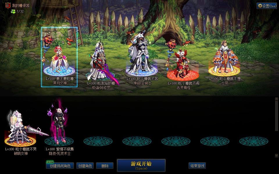 q4跨4上海4网站担保❤顶级包赔-6龙袍(5件透明神器)6天空+追忆狐狸圣骑士+冥月女神