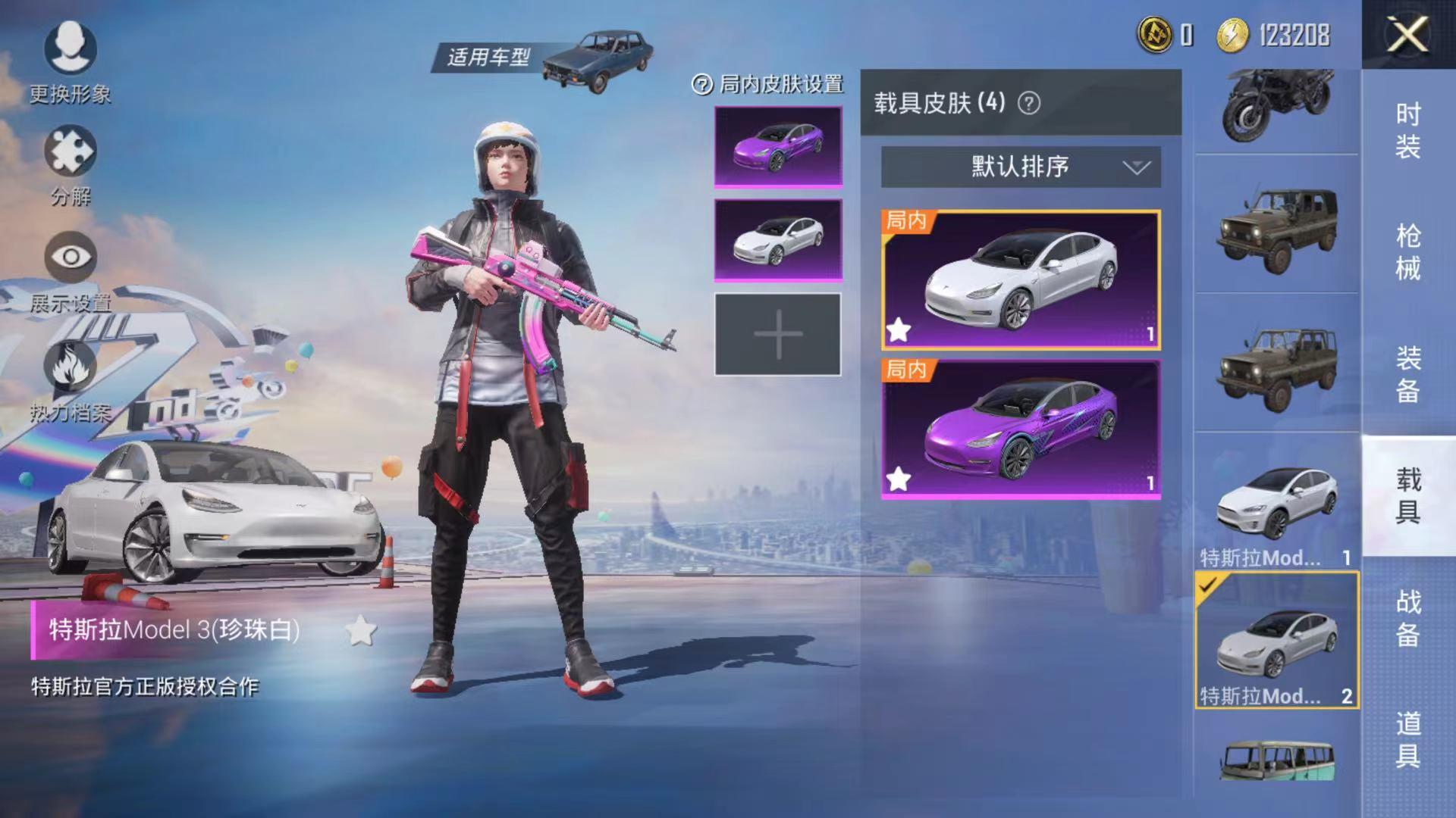 【安卓QQ】33套装-41枪皮-4载具   凯达H009 苹果Q 33衣服套装 炫紫旋律 41枪械皮 合金龙骨 特斯拉M-3(紫,白)特斯拉M-X白