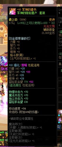 QQ014 跨6辽宁1 可以二次实名 剑魂全身红11武器增幅13,4个全身红十武器都是白13 三套龙袍